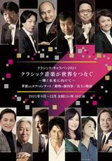 クラシック・キャラバン2021「クラシック音楽が世界をつなぐ」