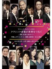 BS日テレ「クラシック・キャラバン2021 クラシック音楽が世界をつなぐ」放送のお知らせ
